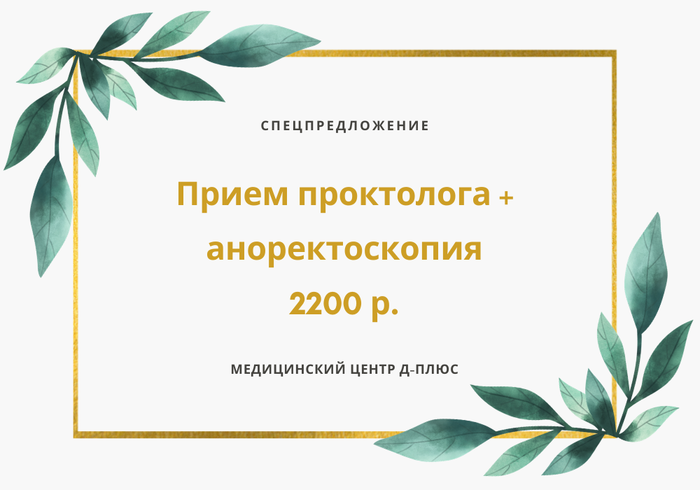Аноректоскопия + консультация проктолога — 2200 р.
