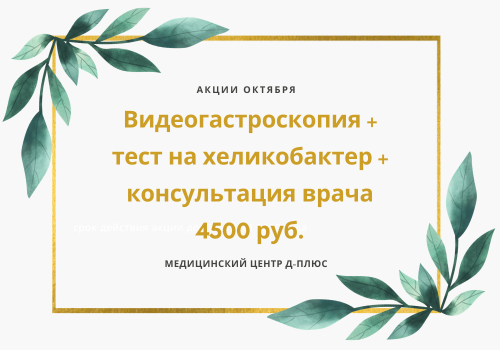 Видеогастроскопия +консультация врача – 4500 р.