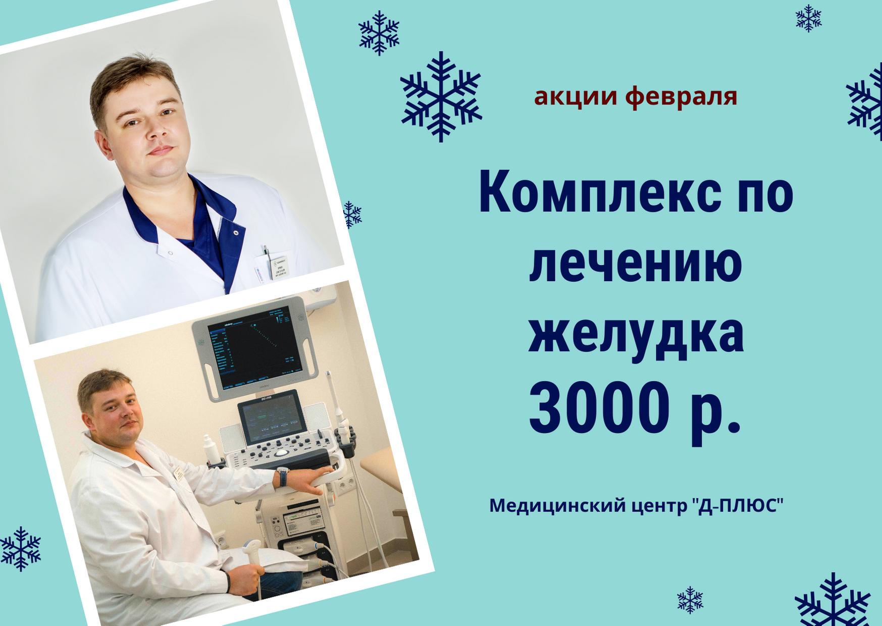 После 24/02 – Комплекс по лечению желудка – 3000 руб.