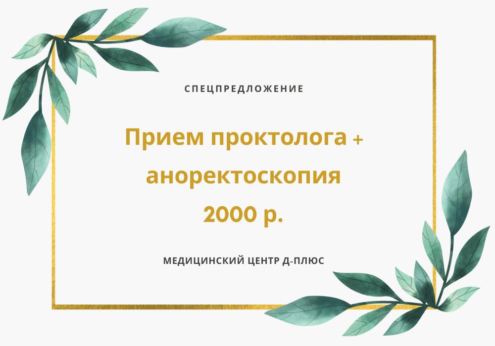 Аноректоскопия + консультация проктолога — 2000 р.