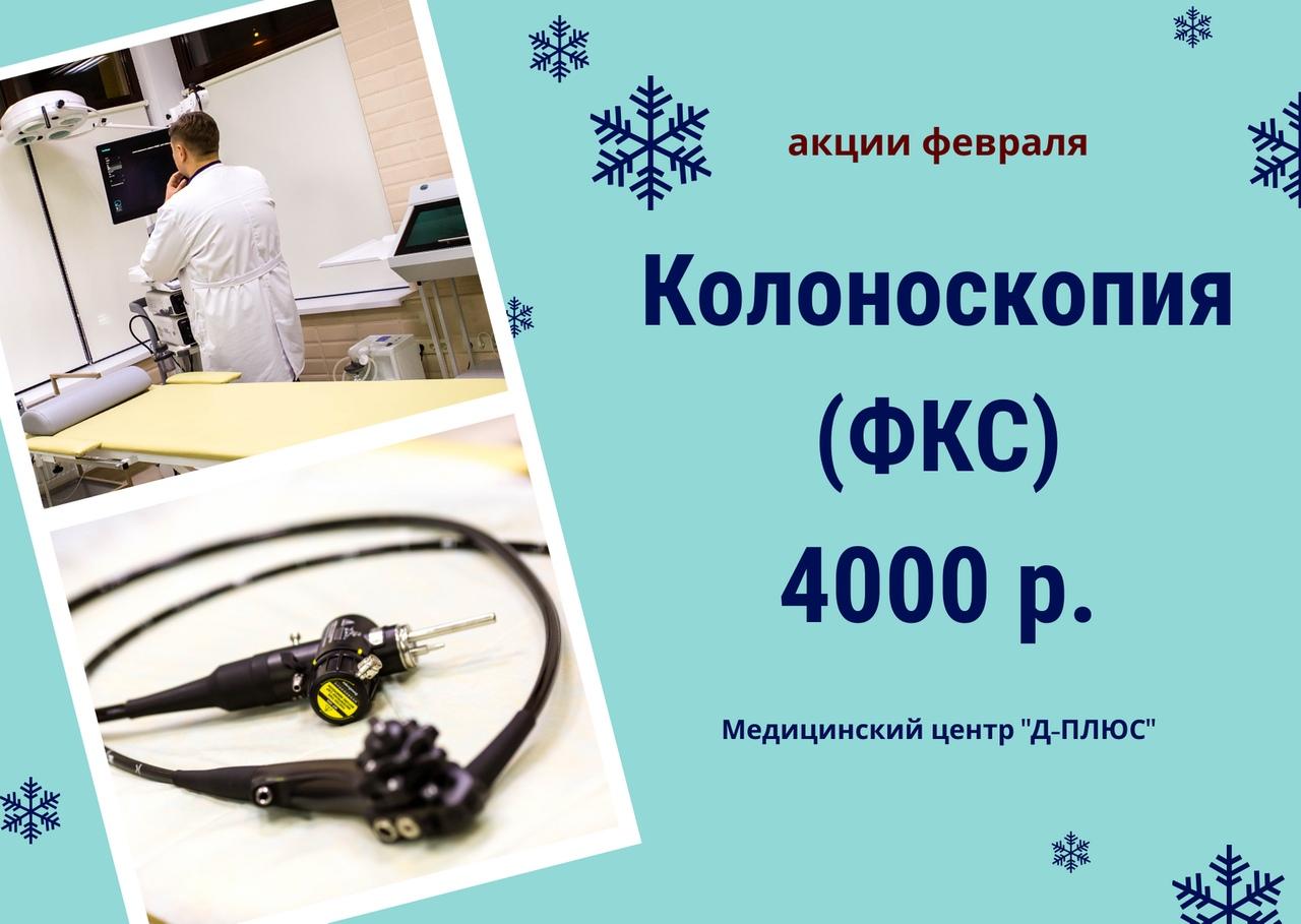 ФКС — 4000 руб.