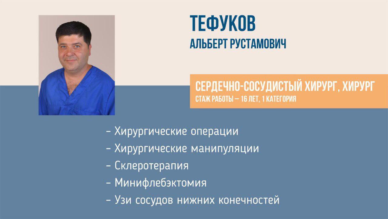 УЗИ вен и артерий ног+консультация сосудистого хирурга — 2500 руб