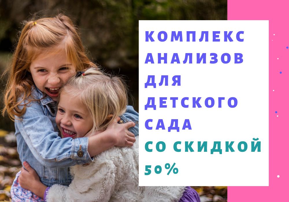 Комплекс анализов для детского сада со скидкой 50%