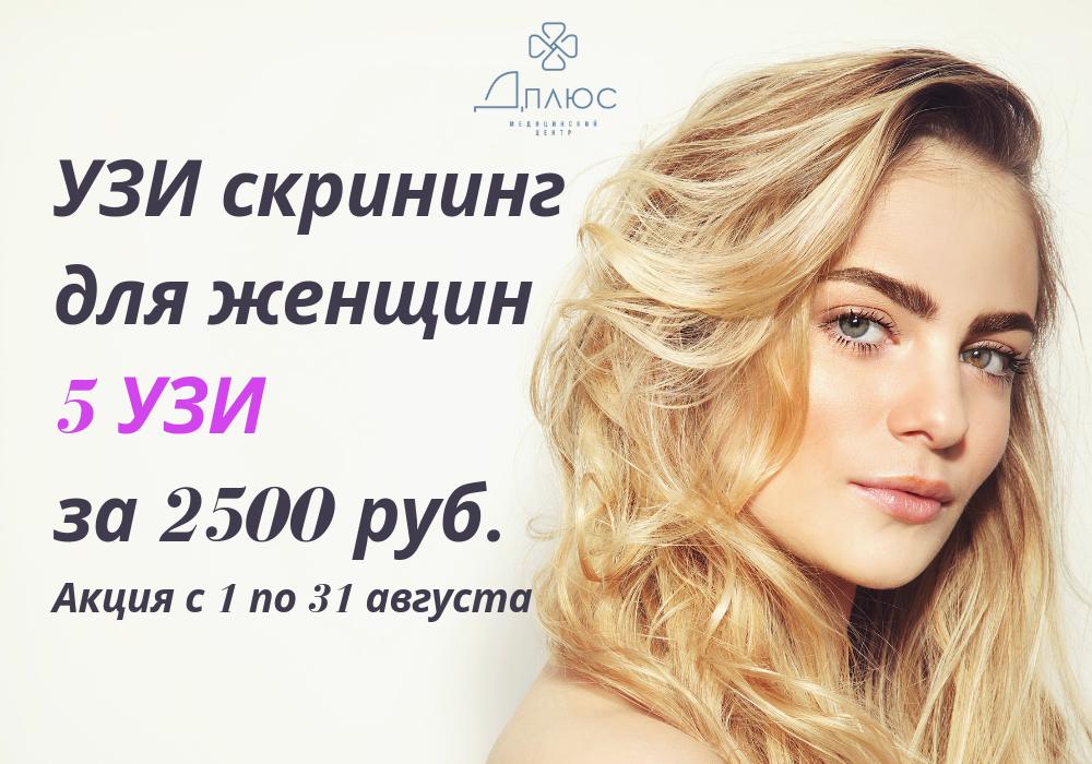УЗИ скрининг для женщин (5 видов УЗИ) – 2500 руб.