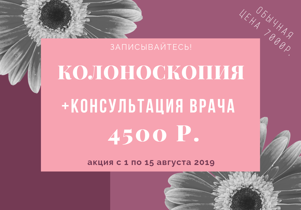 Колоноскопия+консультация специалиста за 4500 руб.!