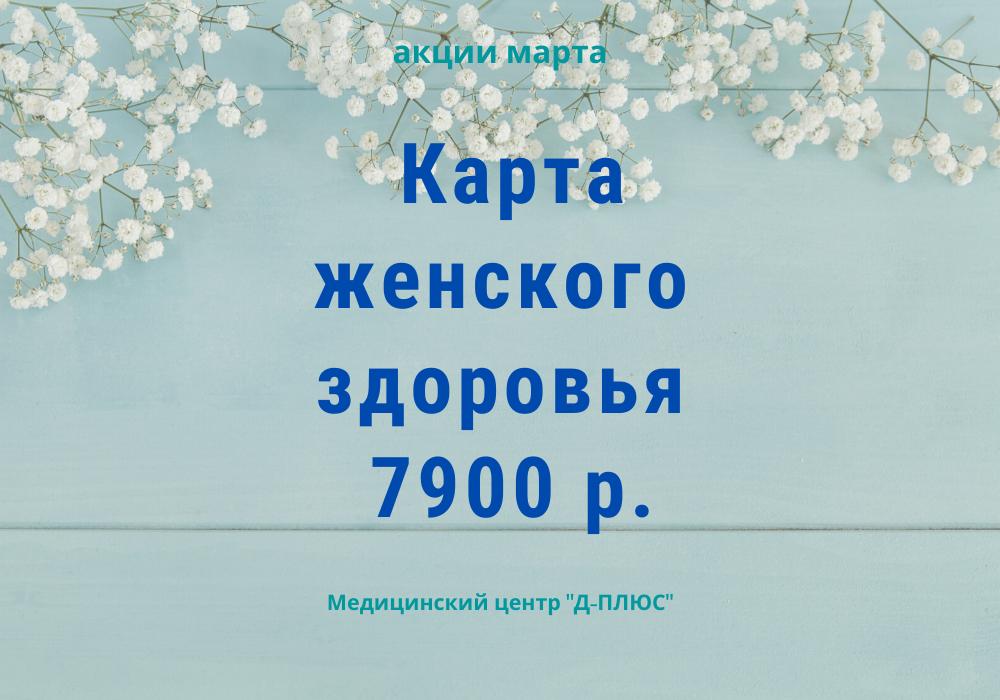 Карта женского здоровья – 7900 Руб.