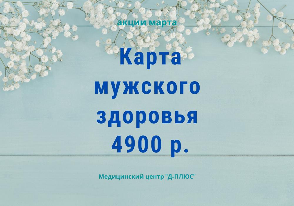 Карта мужского здоровья  — 4900 руб.