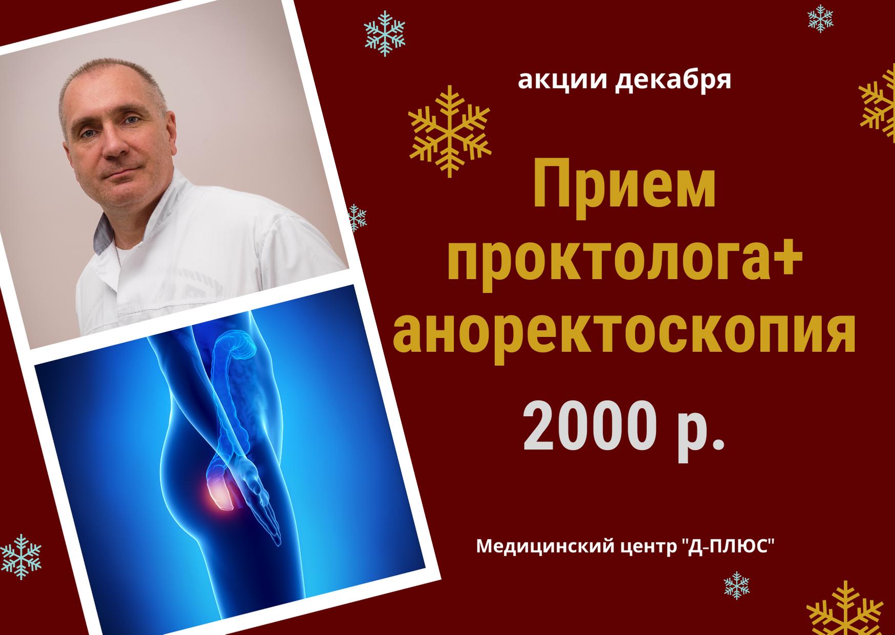 Прием проктолога+аноректоскопия – 2000 руб.