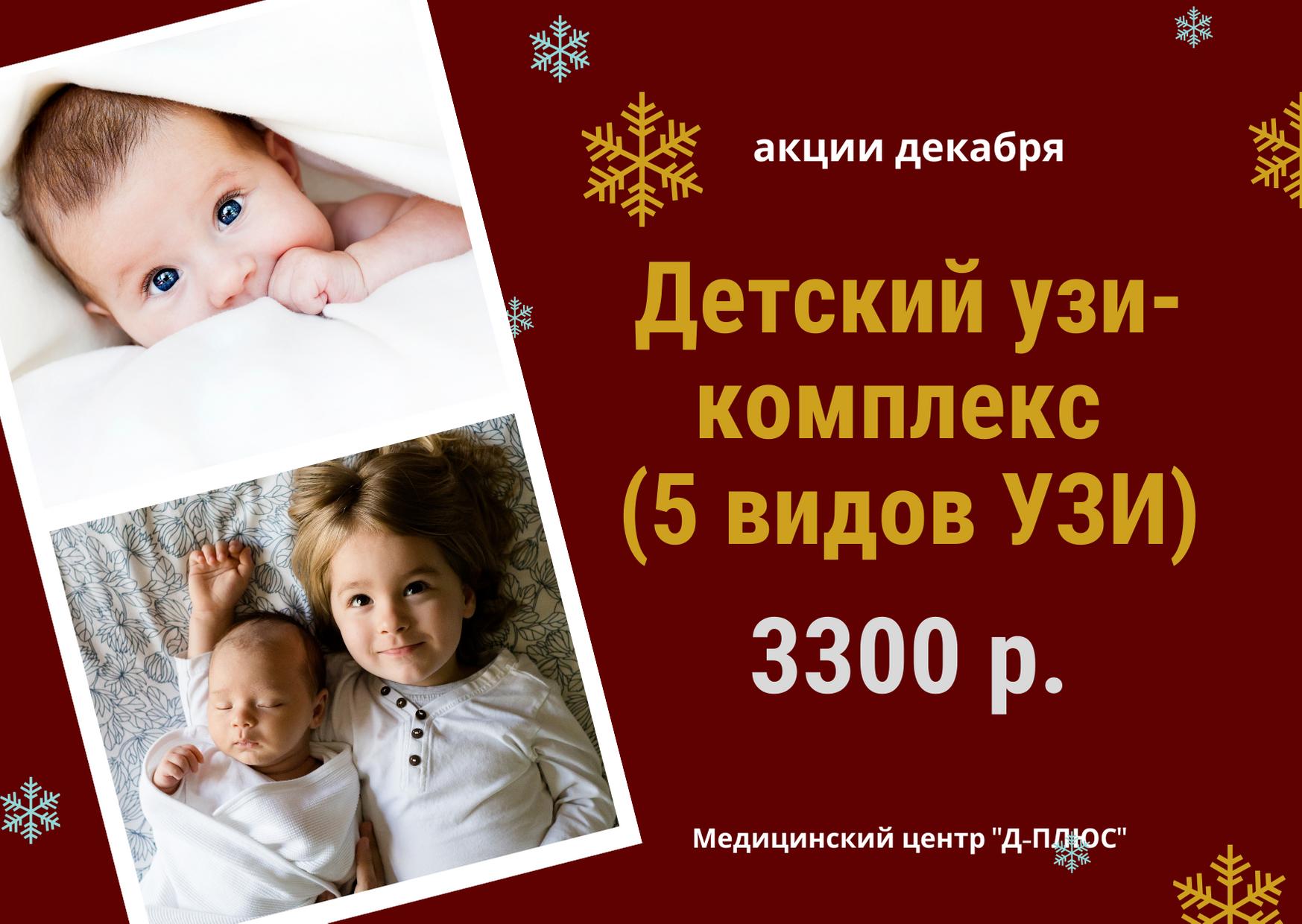 Детский УЗИ-комплекс (5 видов УЗИ) – 3300 руб.