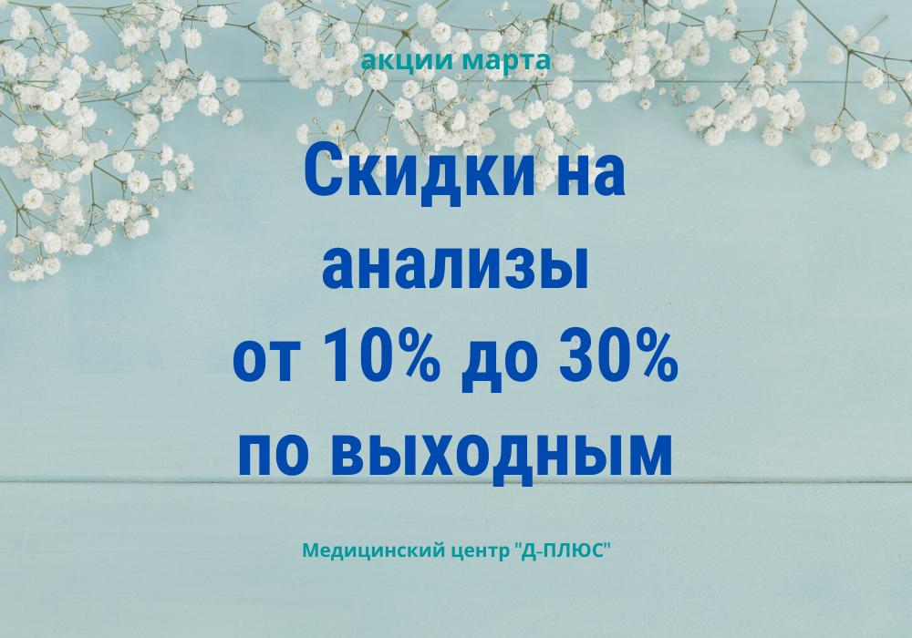 Скидка от 10% до 30% на анализы в выходные дни!
