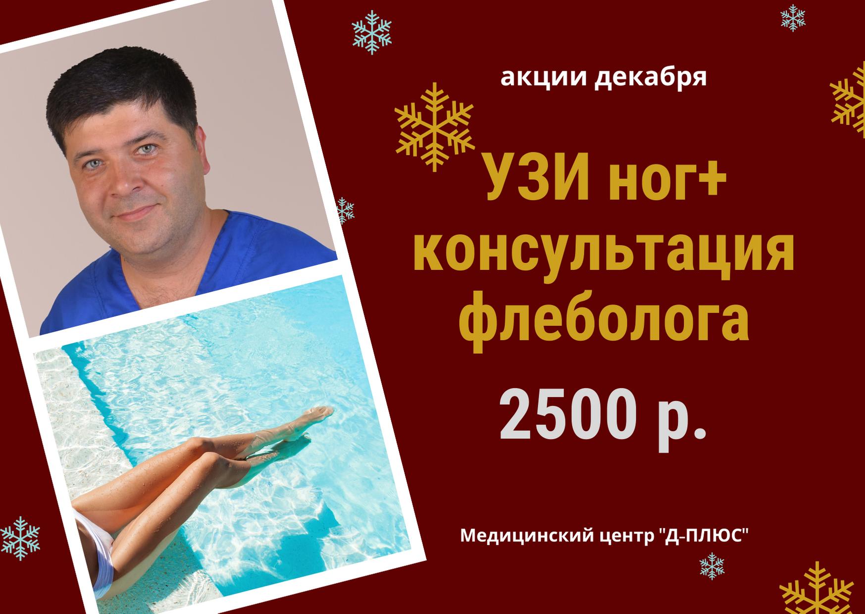 УЗИ ног + консультация флеболога – 2500 руб.