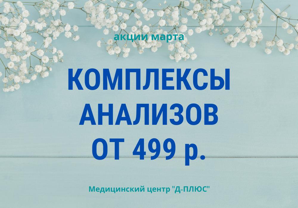 Выгодные пакеты анализов от 499 руб.