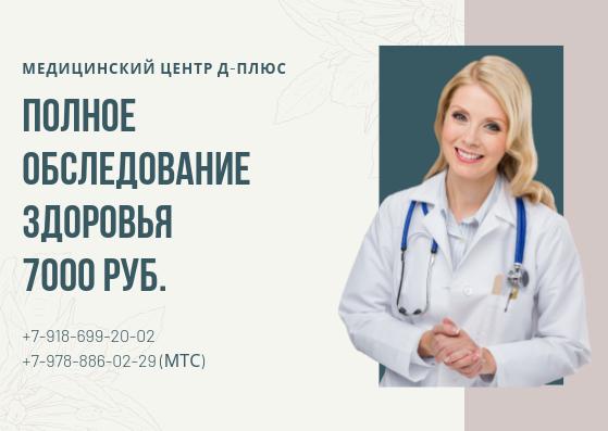 Полное обследование здоровья — 7000 руб.