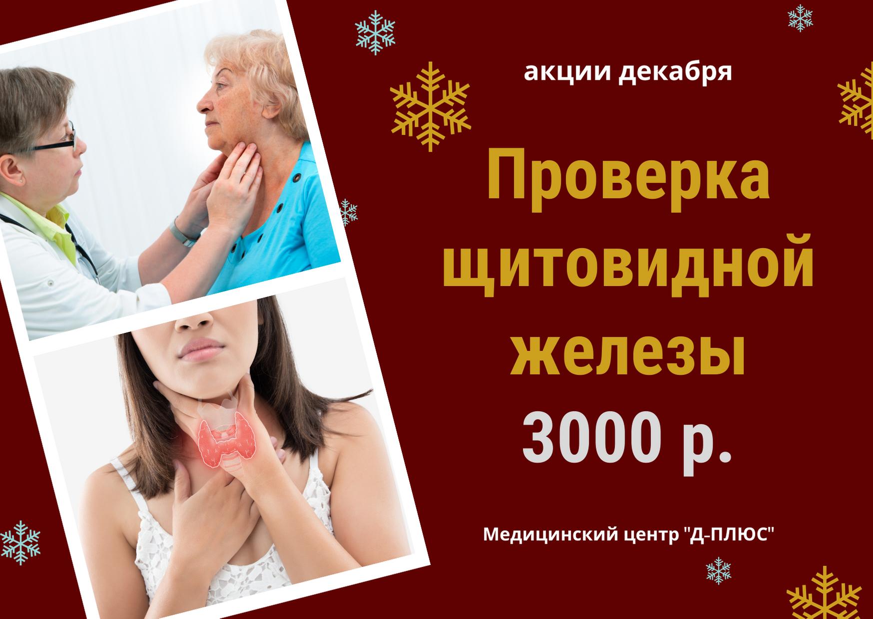 Проверка щитовидной железы — 3000 р.