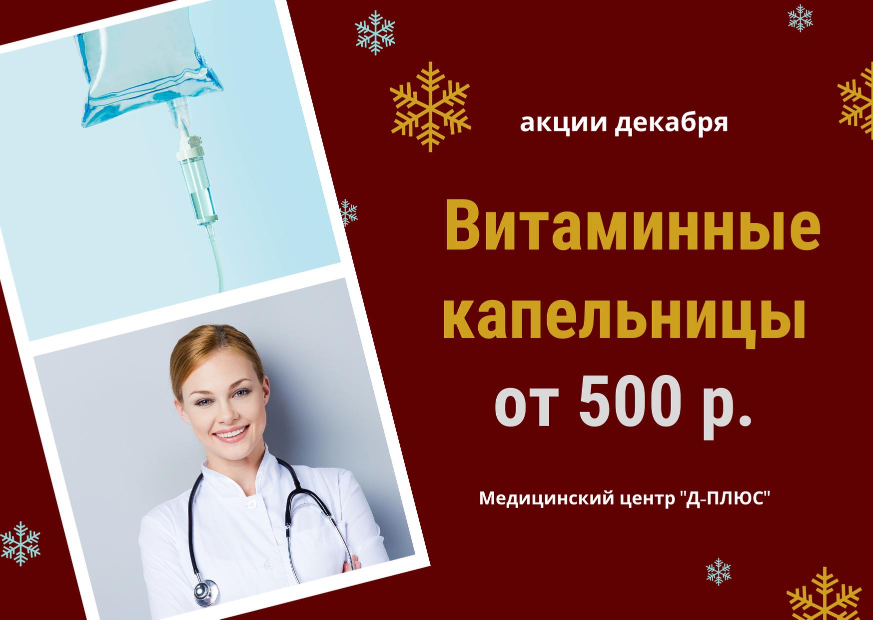 Капельницы для восстановления здоровья от 500 р.