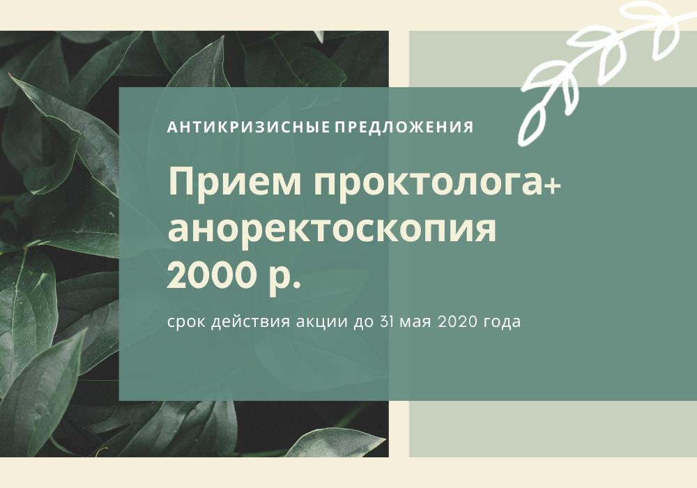 Аноректоскопия+консультация проктолога — 2000 р.