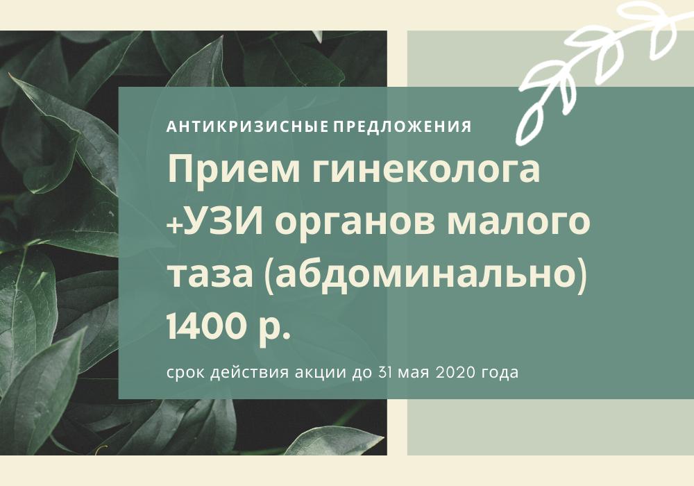 Прием гинеколога+УЗИ органов малого таза — 1400 р.