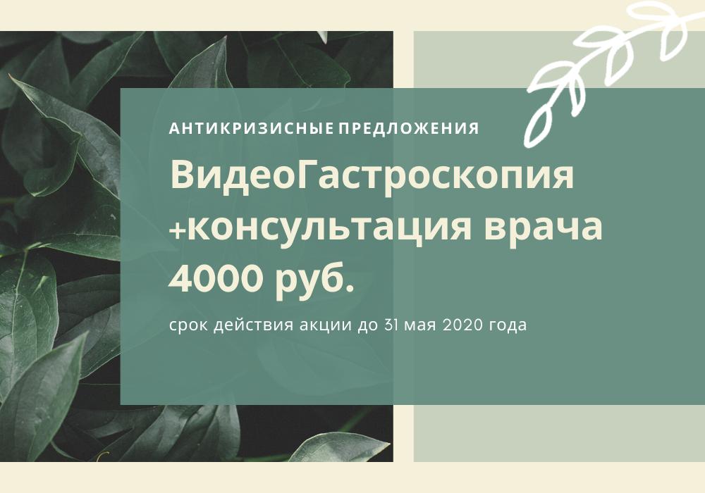 Видеогастроскопия +консультация врача – 4000 руб.