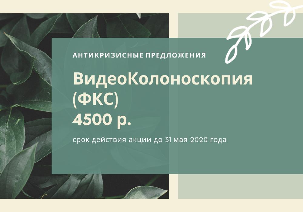 Видеоколоноскопия — 4500 руб.