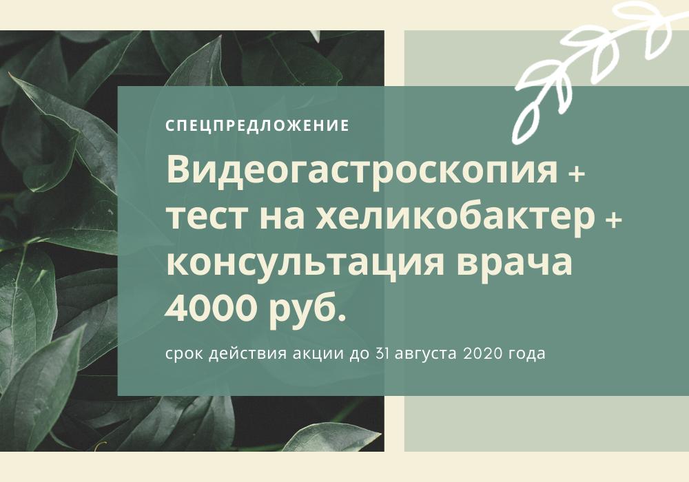 Видеогастроскопия +консультация врача – 4000 р.
