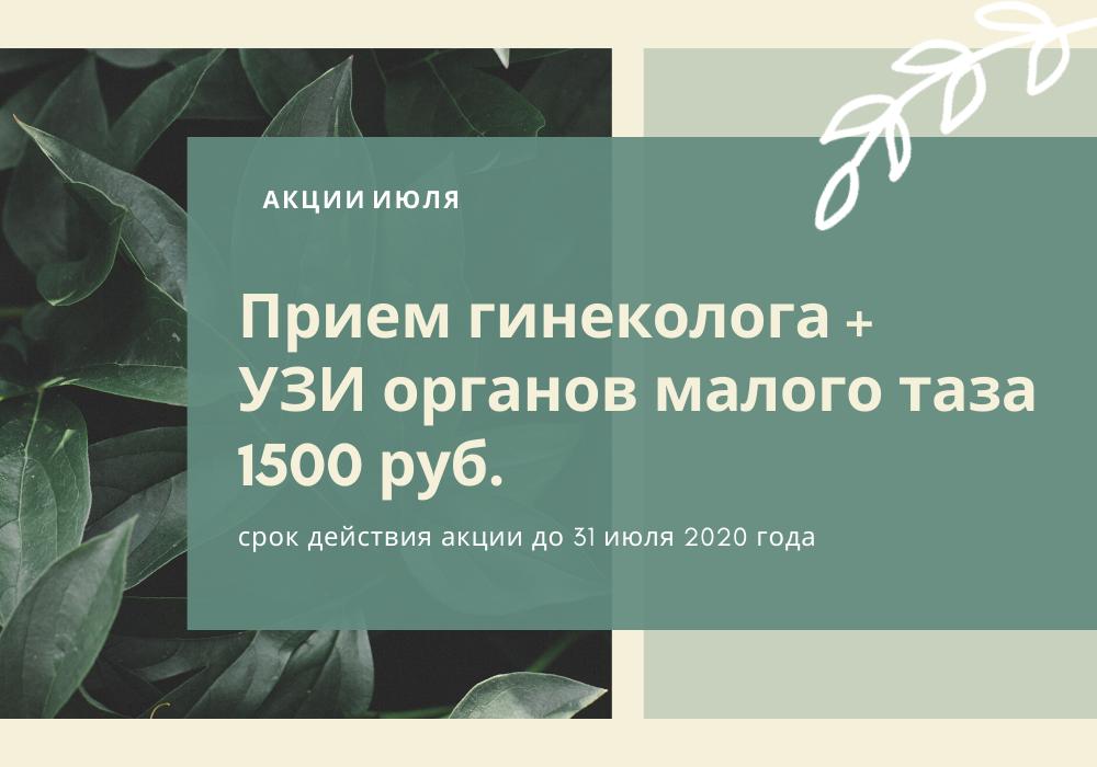 Прием гинеколога + УЗИ органов малого таза — 1500 р