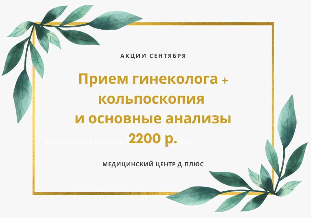 Профилактика рака шейки матки – 2200 р.