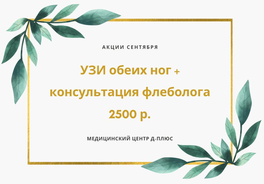 УЗИ обеих ног + консультация флеболога – 2500 р.