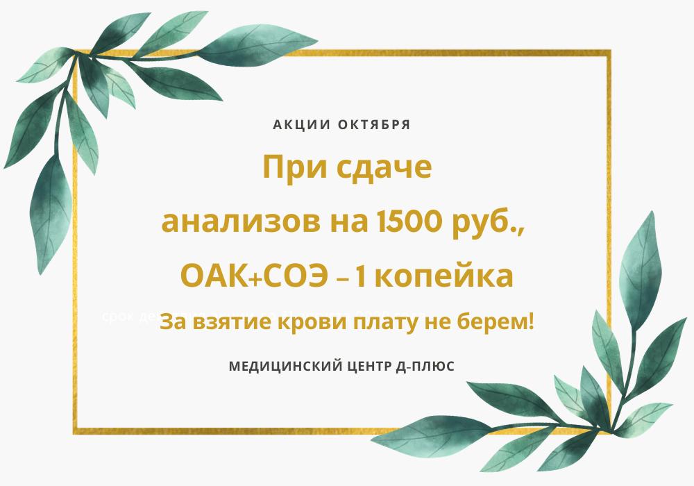При сдаче анализов на 1500 руб., ОАК+СОЭ – 1 коп.