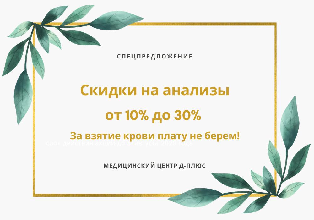 Скидка от 10% до 30% на анализы каждый день!