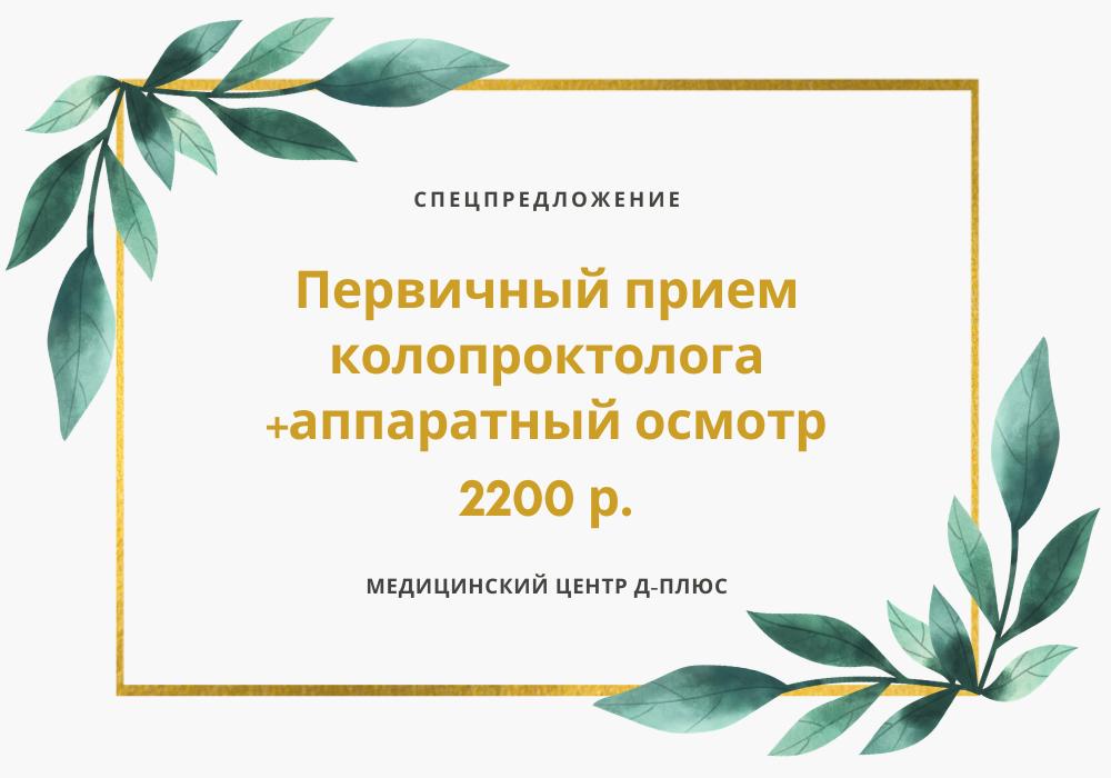 Первичный прием колопроктолога +аппаратный осмотр – 2200 р.
