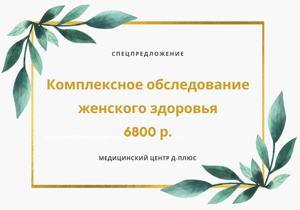 Чек-ап женского здоровья – 6800 р.